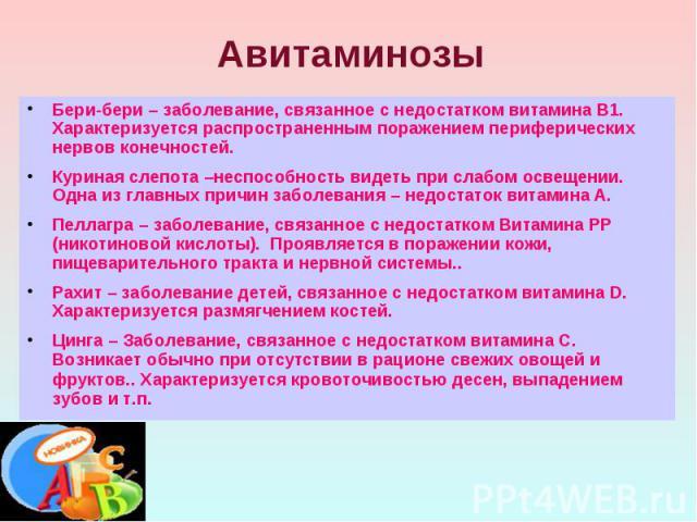 Бери-бери – заболевание, связанное с недостатком витамина В1. Характеризуется распространенным поражением периферических нервов конечностей. Бери-бери – заболевание, связанное с недостатком витамина В1. Характеризуется распространенным поражением пе…