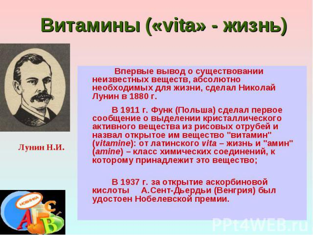 Впервые вывод о существовании неизвестных веществ, абсолютно необходимых для жизни, сделал Николай Лунин в 1880 г. Впервые вывод о существовании неизвестных веществ, абсолютно необходимых для жизни, сделал Николай Лунин в 1880 г. В 1911 г. Функ (Пол…