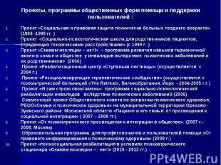 Проект «Социальная и правовая защита психически больных позднего возраста» (1998