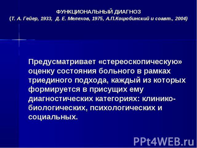 ФУНКЦИОНАЛЬНЫЙ ДИАГНОЗ ФУНКЦИОНАЛЬНЫЙ ДИАГНОЗ (Т.А.Гейер, 1933, Д.Е.Мелехов, 1975, А.П.Коцюбинский и соавт., 2004)
