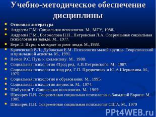 Учебно-методическое обеспечение дисциплины Основная литература Андреева Г.М. Соц