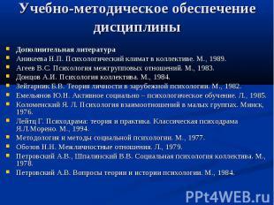 Учебно-методическое обеспечение дисциплины Дополнительная литература Аникеева Н.