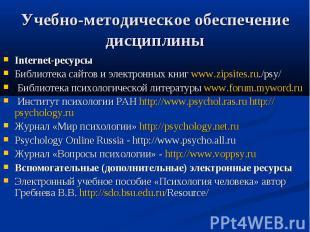 Учебно-методическое обеспечение дисциплины Internet-ресурсы Библиотека сайтов и