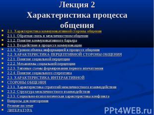 Лекция 2 Характеристика процесса общения 2.1. Характеристика коммуникативной сто
