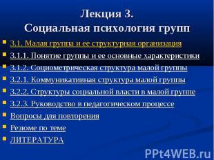Лекция 3. Социальная психология групп 3.1. Малая группа и ее структурная организ