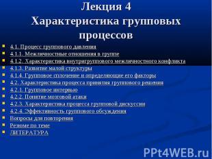 Лекция 4 Характеристика групповых процессов 4.1. Процесс группового давления 4.1