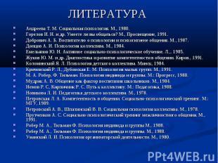 ЛИТЕРАТУРА Андреева Т. М. Социальная психология. М., 1980. Горелов И. Н. и др. У