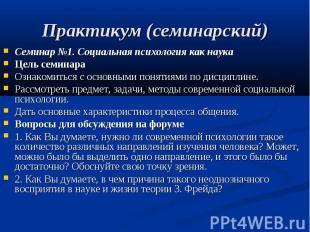 Практикум (семинарский) Семинар №1. Социальная психология как наука Цель семинар