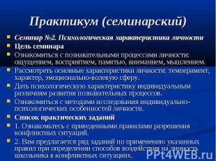 Практикум (семинарский) Семинар №2. Психологическая характеристика личности Цель