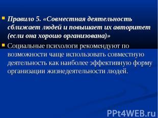 Правило 5. «Совместная деятельность сближает людей и повышает их авторитет (если