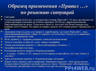 Образец применения «Правил …» по решению ситуаций Ситуация Год назад принял 8-й