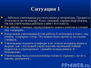 Ситуация 1 ... Заболела учительница русского языка и литературы. Предмет в 10-м