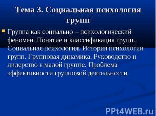 Тема 3. Социальная психология групп Группа как социально – психологический феном
