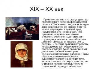 Принято считать, что статус детства пролетарского ребенка формируется лишь в XIX