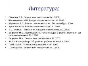 Обухова Л.Ф. Возрастная психология. М., 2008. Обухова Л.Ф. Возрастная психология