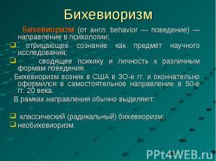Бихевиоризм (от англ. behavior — поведение) — направление в психологии: Бихевиор