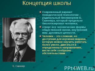 Современный вариант поведенческой психологии – радикальный бихевиоризм Б. Скинне