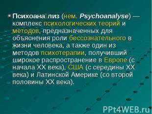 Психоана лиз (нем.Psychoanalyse)— комплекс психологических теорий и