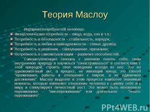 Иерархия потребностей человека: Иерархия потребностей человека: Физиологические