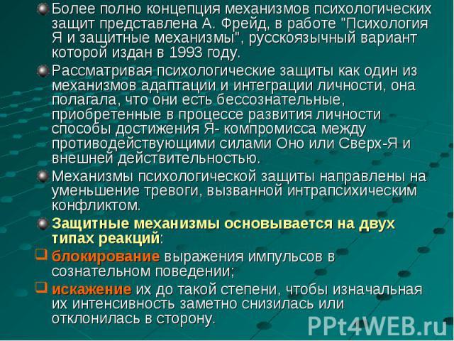 """Более полно концепция механизмов психологических защит представлена А.Фрейд, в работе """"Психология Я и защитные механизмы"""", русскоязычный вариант которой издан в 1993 году. Более полно концепция механизмов психологических защит предст…"""