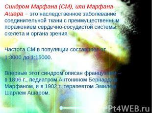 Синдром Марфана (СМ), или Марфана-Ашара – это наследственное заболевание соедини