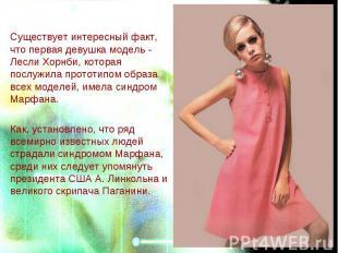 Существует интересный факт, что первая девушка модель - Лесли Хорнби, которая по
