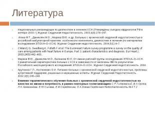 Национальные рекомендации по диагностике и лечению ХСН (Утверждены съездом карди