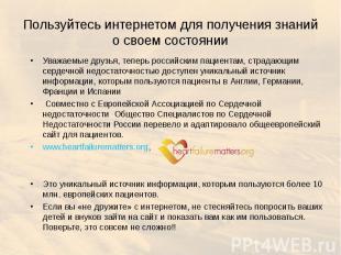 Уважаемые друзья, теперь российским пациентам, страдающим сердечной недостаточно