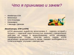 Ингибиторы АПФ Ингибиторы АПФ Мочегонные Бета-блокаторы Верошпирон Гликозиды / Д