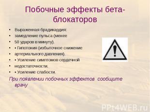 Выраженная брадикардия: Выраженная брадикардия: замедление пульса (менее 50 удар
