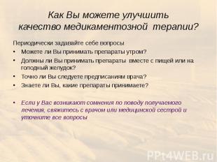 Периодически задавайте себе вопросы Периодически задавайте себе вопросы Можете л