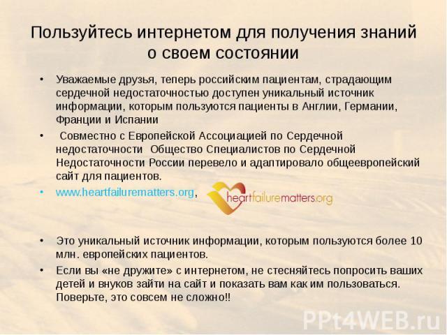 Уважаемые друзья, теперь российским пациентам, страдающим сердечной недостаточностью доступен уникальный источник информации, которым пользуются пациенты в Англии, Германии, Франции и Испании Уважаемые друзья, теперь российским пациентам, страдающим…