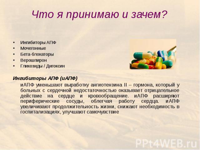 Ингибиторы АПФ Ингибиторы АПФ Мочегонные Бета-блокаторы Верошпирон Гликозиды / Дигоксин Ингибиторы АПФ (иАПФ) иАПФ уменьшают выработку ангиотензина II – гормона, который у больных с сердечной недостаточностью оказывает отрицательное действие на серд…