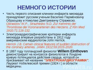 НЕМНОГО ИСТОРИИ Честь первого описания клиники инфаркта миокарда принадлежит рус
