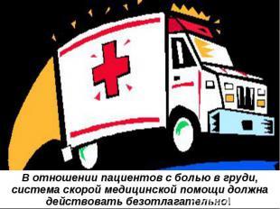 В отношении пациентов с болью в груди, система скорой медицинской помощи должна