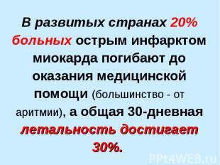 В развитых странах 20% больных острым инфарктом миокарда погибают до оказания ме