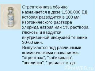 Стрептокиназа обычно назначается в дозе 1.500.000 ЕД, которая разводится в 100 м
