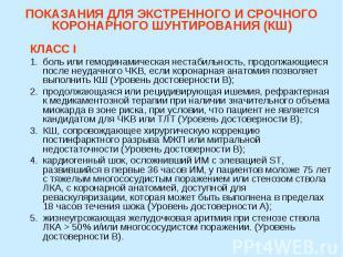 ПОКАЗАНИЯ ДЛЯ ЭКСТРЕННОГО И СРОЧНОГО КОРОНАРНОГО ШУНТИРОВАНИЯ (КШ) КЛАСС I боль
