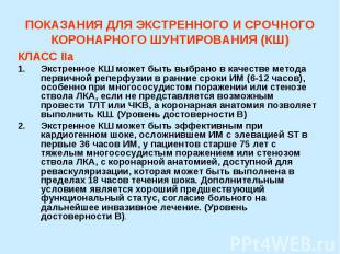 ПОКАЗАНИЯ ДЛЯ ЭКСТРЕННОГО И СРОЧНОГО КОРОНАРНОГО ШУНТИРОВАНИЯ (КШ) КЛАСС IIa Экс