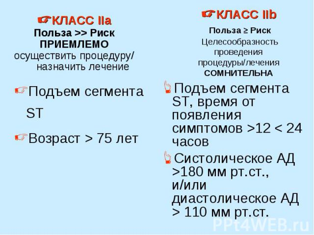 КЛАСС IIа Польза >> Риск ПРИЕМЛЕМО осуществить процедуру/ назначить лечение Подъем сегмента ST Возраст > 75 лет