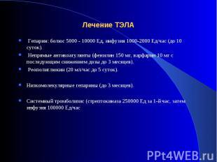 Гепарин: болюс 5000 - 10000 Ед, инфузия 1000-2000 Ед/час (до 10 суток). Гепарин: