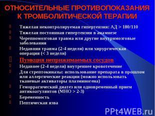 Тяжелая неконтролируемая гипертензия: АД > 180/110 Тяжелая неконтролируемая г