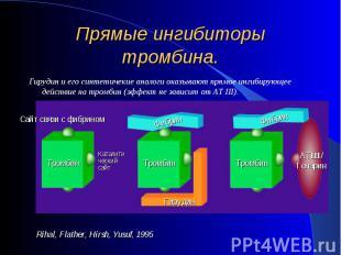 Гирудин и его синтетичекие аналоги оказывают прямое ингибирующее действие на тро