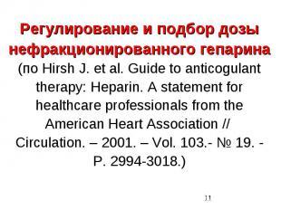 Регулирование и подбор дозы нефракционированного гепарина (по Hirsh J. et al. Gu
