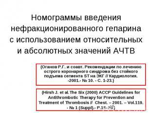 Номограммы введения нефракционированного гепарина с использованием относительных