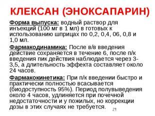 КЛЕКСАН (ЭНОКСАПАРИН) Форма выпуска: водный раствор для инъекций (100 мг в 1 мл)