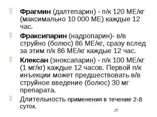 Фрагмин (далтепарин) - п/к 120 МЕ/кг (максимально 10 000 МЕ) каждые 12 час. Фраг