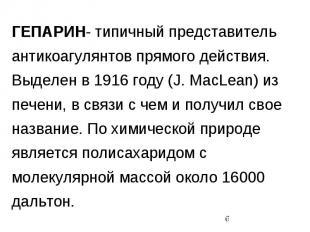 ГЕПАРИН- типичный представитель антикоагулянтов прямого действия. Выделен в 1916
