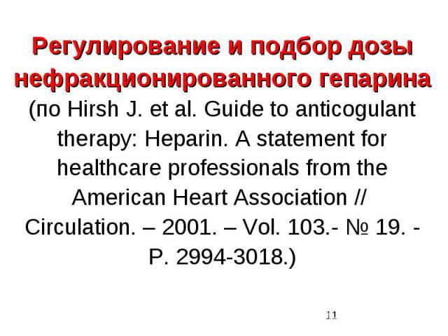 Регулирование и подбор дозы нефракционированного гепарина (по Hirsh J. et al. Guide to anticogulant therapy: Heparin. A statement for healthcare professionals from the American Heart Association // Circulation. – 2001. – Vol. 103.- № 19. - P. 2994-3018.)