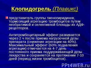Клопидогрель (Плавикс) представитель группы тиенопиридинов, тормозящий агрегацию